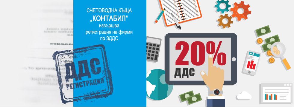 Регистрация по ДДС